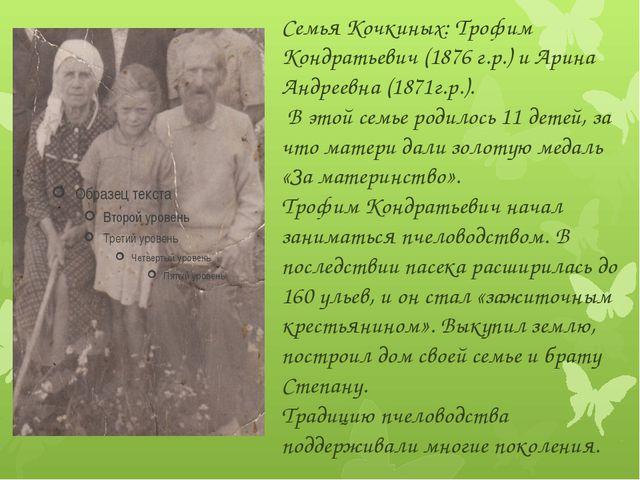 Семья Кочкиных: Трофим Кондратьевич (1876 г.р.) и Арина Андреевна (1871г.р.)....