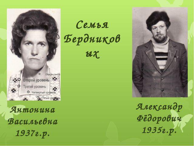 Семья Бердниковых Антонина Васильевна 1937г.р. Александр Фёдорович 1935г.р.