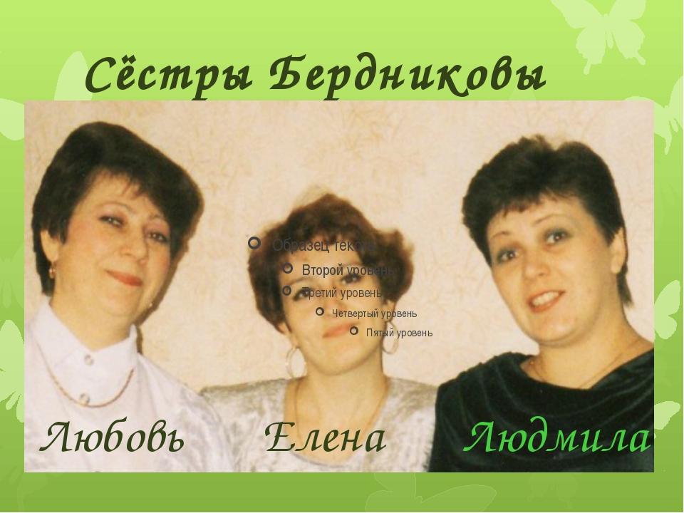 Сёстры Бердниковы Любовь Елена Людмила