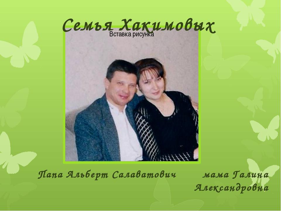 Семья Хакимовых Папа Альберт Салаватович мама Галина Александровна