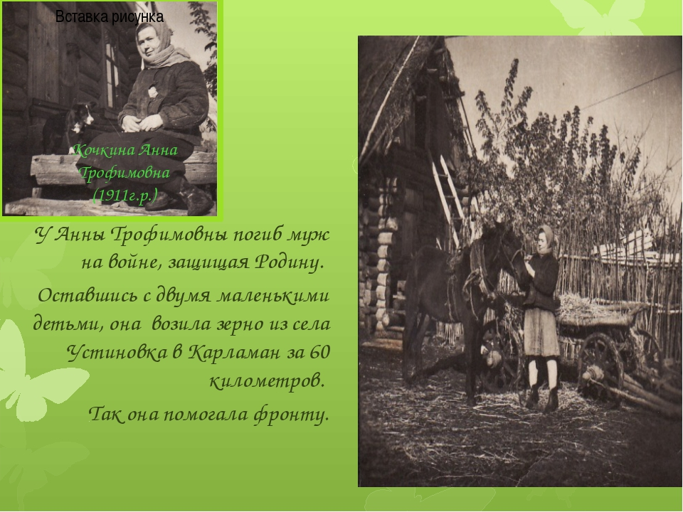 Кочкина Анна Трофимовна (1911г.р.) У Анны Трофимовны погиб муж на войне, защи...