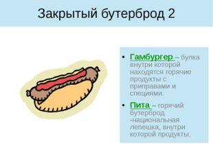 Гамбургер – булка внутри которой находятся горячие продукты с приправами и сп