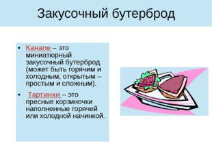 Канапе – это миниатюрный закусочный бутерброд (может быть горячим и холодным,