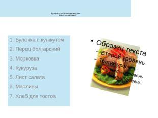 Бутерброд «Черепашка ниндзя» (работа Алисова Макара) 1. Булочка с кунжутом 2