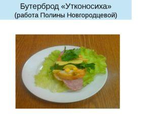 Бутерброд «Утконосиха» (работа Полины Новгородцевой)
