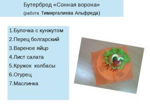 Бутерброд «Сонная ворона» (работа Тимиргалиева Альфреда) 1.Булочка с кунжутом