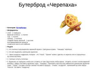 Бутерброд «Черепаха» Категория:Бутерброды Ингредиенты хлеб - 1 горбушка варе