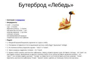 Бутерброд «Лебедь» Категория:К празднику Ингредиенты хлеб - 2 ломтика сыр -