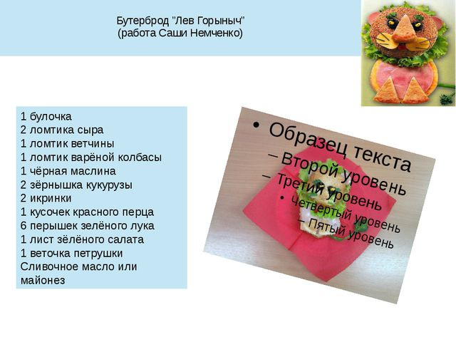 "Бутерброд ""Лев Горыныч"" (работа Саши Немченко) 1 булочка 2 ломтика сыра 1 ло..."