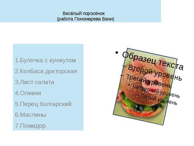 Весёлый поросёнок (работа Пономарева Вани) 1.Булочка с кунжутом 2.Колбаса до...