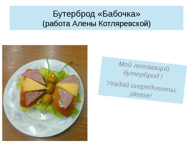 Бутерброд «Бабочка» (работа Алены Котляревской) Мой летающий бутерброд ! Угад...