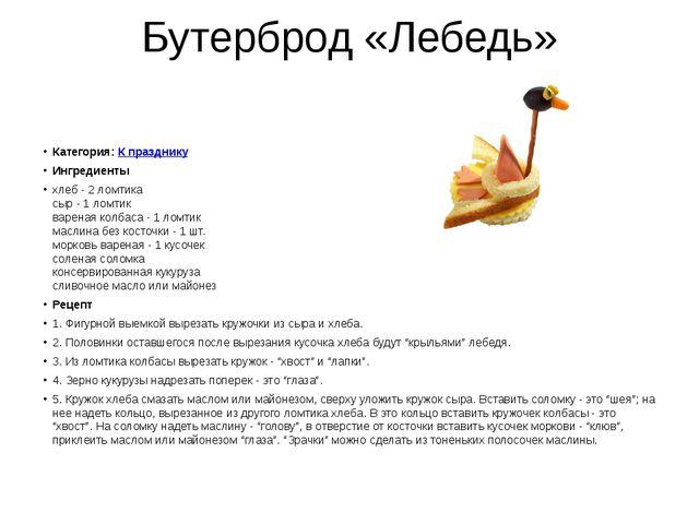 Бутерброд «Лебедь» Категория:К празднику Ингредиенты хлеб - 2 ломтика сыр -...