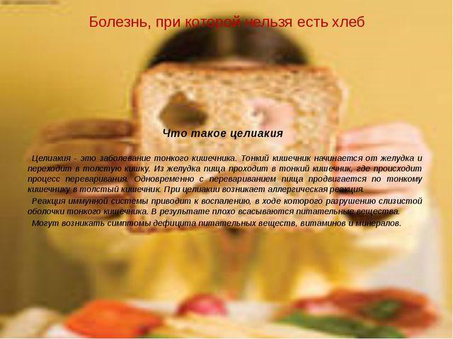 Болезнь, при которой нельзя есть хлеб Что такое целиакия Целиакия - это забо...