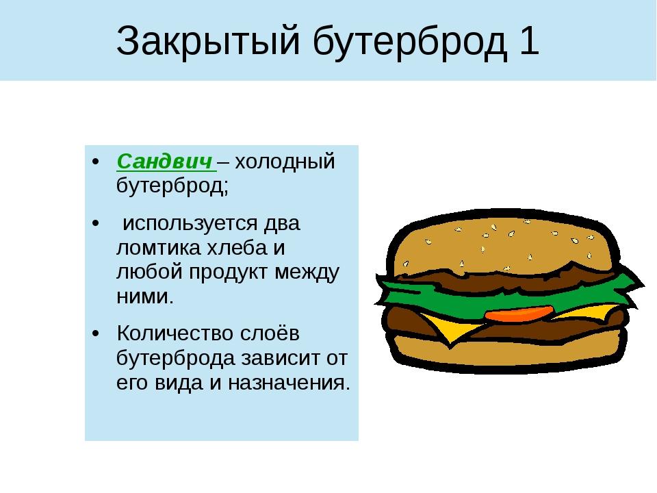 Сандвич – холодный бутерброд; используется два ломтика хлеба и любой продукт...