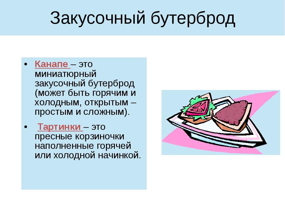 Канапе – это миниатюрный закусочный бутерброд (может быть горячим и холодным,...
