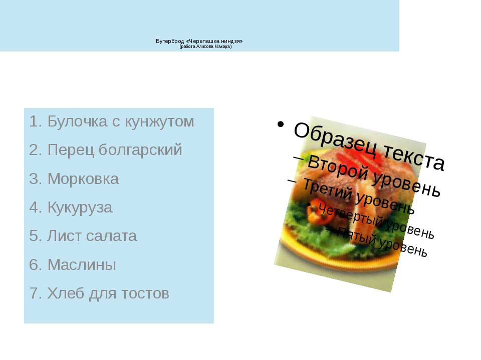 Бутерброд «Черепашка ниндзя» (работа Алисова Макара) 1. Булочка с кунжутом 2...