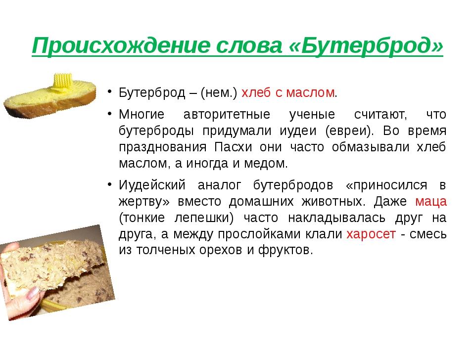 Происхождение слова «Бутерброд» Бутерброд – (нем.) хлеб с маслом. Многие авто...
