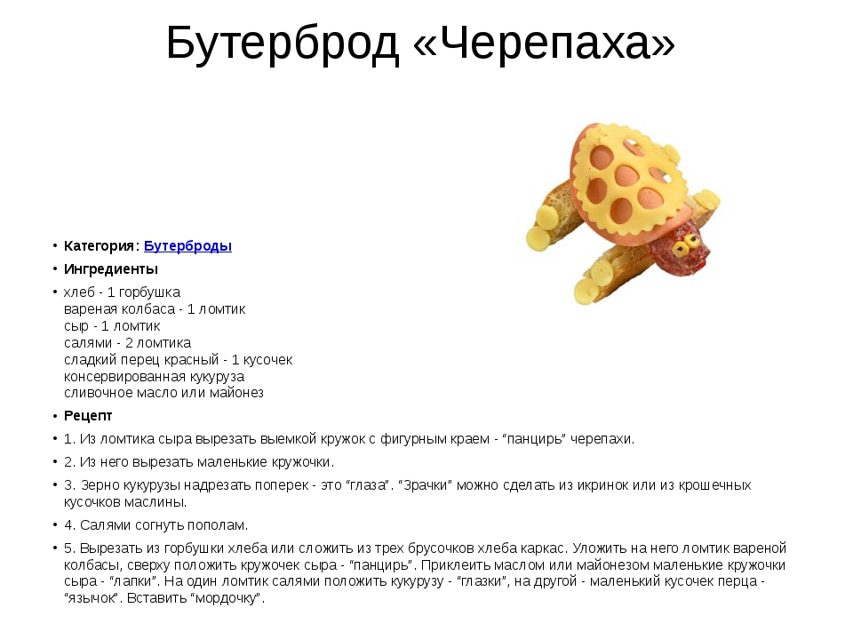 Бутерброд «Черепаха» Категория:Бутерброды Ингредиенты хлеб - 1 горбушка варе...