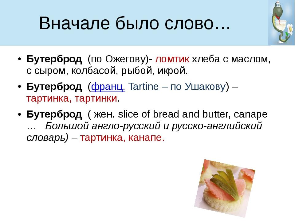 Вначале было слово… Бутерброд (по Ожегову)- ломтик хлеба с маслом, с сыром,...