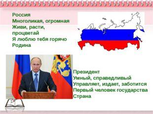 Россия Многоликая, огромная Живи, расти, процветай Я люблю тебя горячо Родина