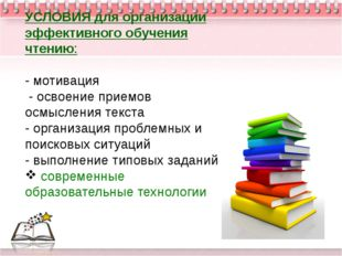 УСЛОВИЯ для организации эффективного обучения чтению: - мотивация - освоение