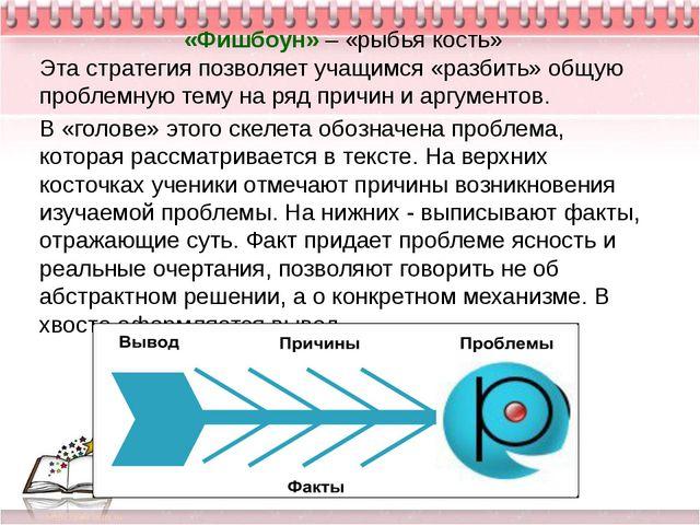 «Фишбоун» – «рыбья кость» Эта стратегия позволяет учащимся «разбить» общую п...