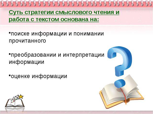Суть стратегии смыслового чтения и работа с текстом основана на: поиске инфор...