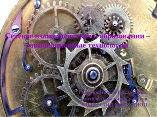 Сетевое взаимодействие в образовании – инновационные технологии Гладких Инес