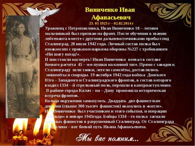 Виниченко Иван Афанасьевич 23. 01 1923 г – 02.02.2014 г Уроженец с Петропавл...