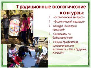 Традиционные экологические конкурсы: «Экологический экспресс» «Экологический