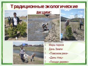 Традиционные экологические акции: Марш парков День Земли «Поможем реке» «День