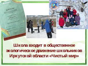 Школа входит в общественное экологическое движение школьников Иркутской облас