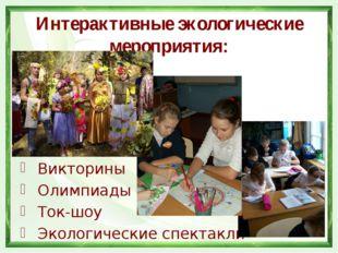 Интерактивные экологические мероприятия: Викторины Олимпиады Ток-шоу Экологич
