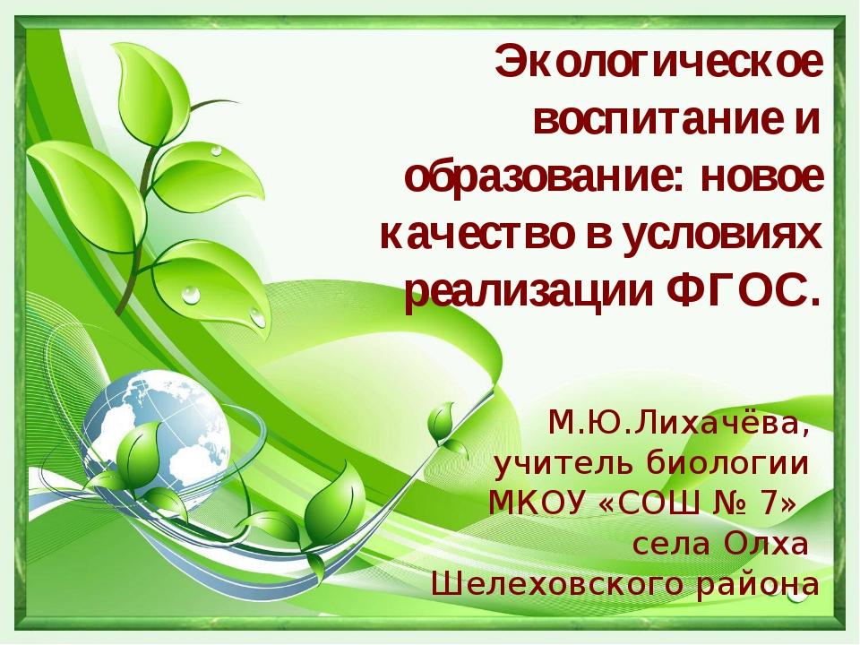 Экологическое воспитание и образование: новое качество в условиях реализации...