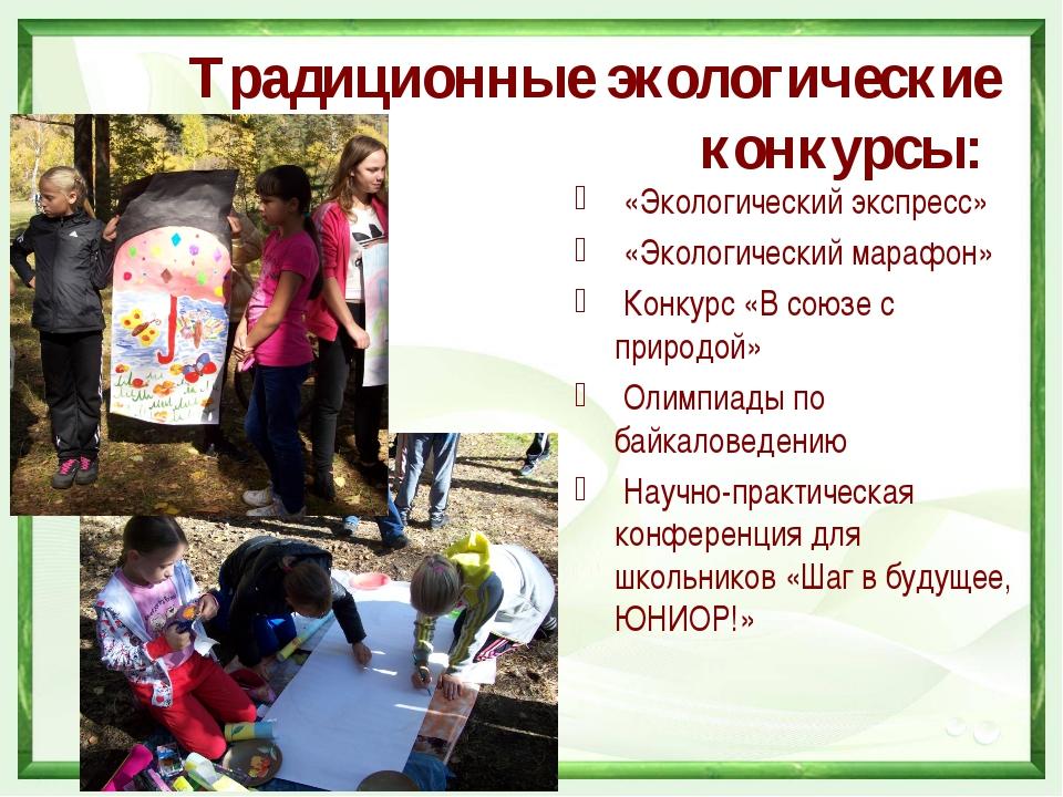 Традиционные экологические конкурсы: «Экологический экспресс» «Экологический...