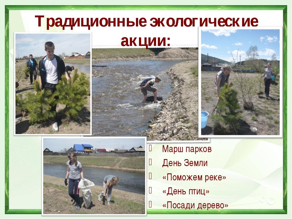 Традиционные экологические акции: Марш парков День Земли «Поможем реке» «День...
