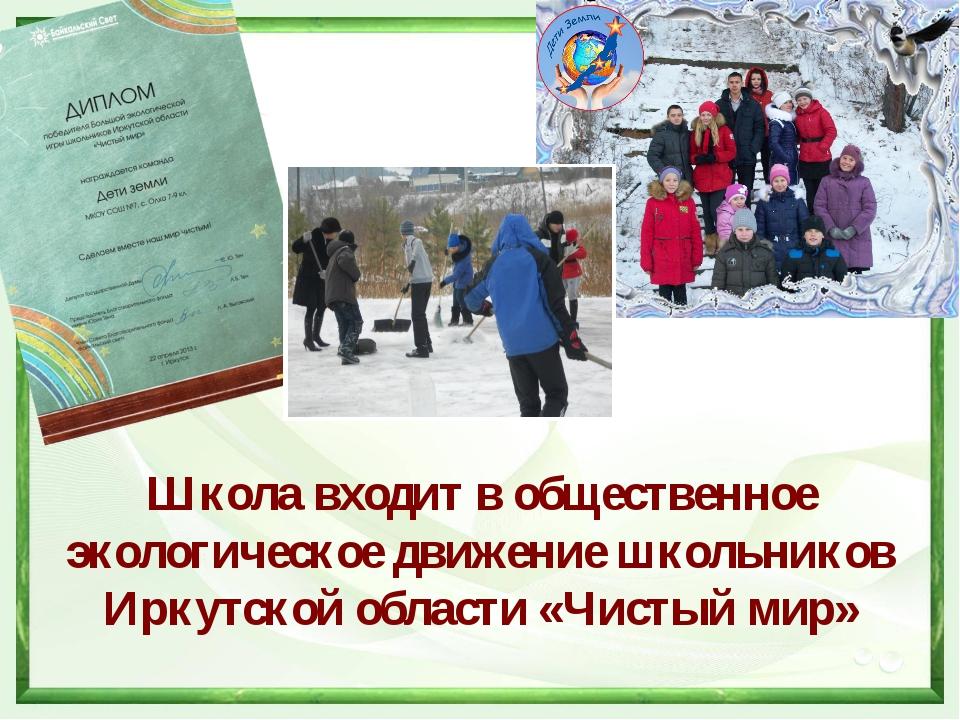 Школа входит в общественное экологическое движение школьников Иркутской облас...