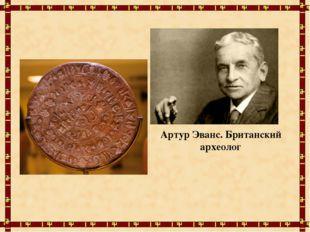 Артур Эванс. Британский археолог