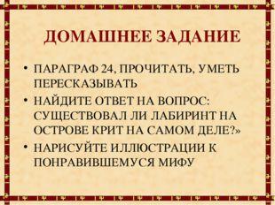ДОМАШНЕЕ ЗАДАНИЕ ПАРАГРАФ 24, ПРОЧИТАТЬ, УМЕТЬ ПЕРЕСКАЗЫВАТЬ НАЙДИТЕ ОТВЕТ НА