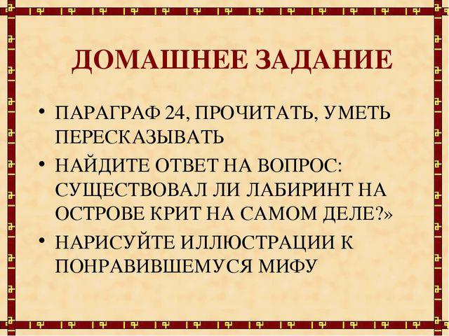 ДОМАШНЕЕ ЗАДАНИЕ ПАРАГРАФ 24, ПРОЧИТАТЬ, УМЕТЬ ПЕРЕСКАЗЫВАТЬ НАЙДИТЕ ОТВЕТ НА...