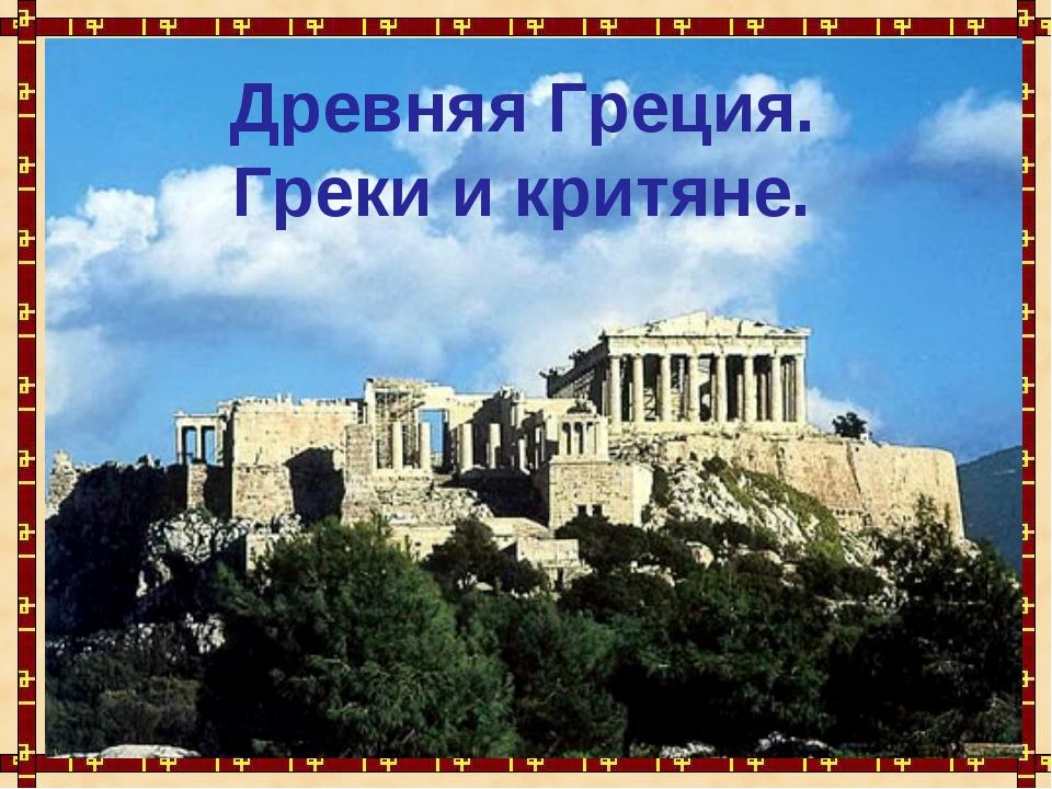 Древняя Греция. Греки и критяне.