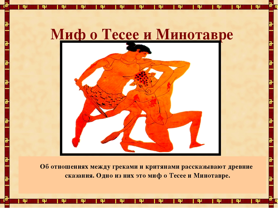 Миф о Тесее и Минотавре Об отношениях между греками и критянами рассказывают...