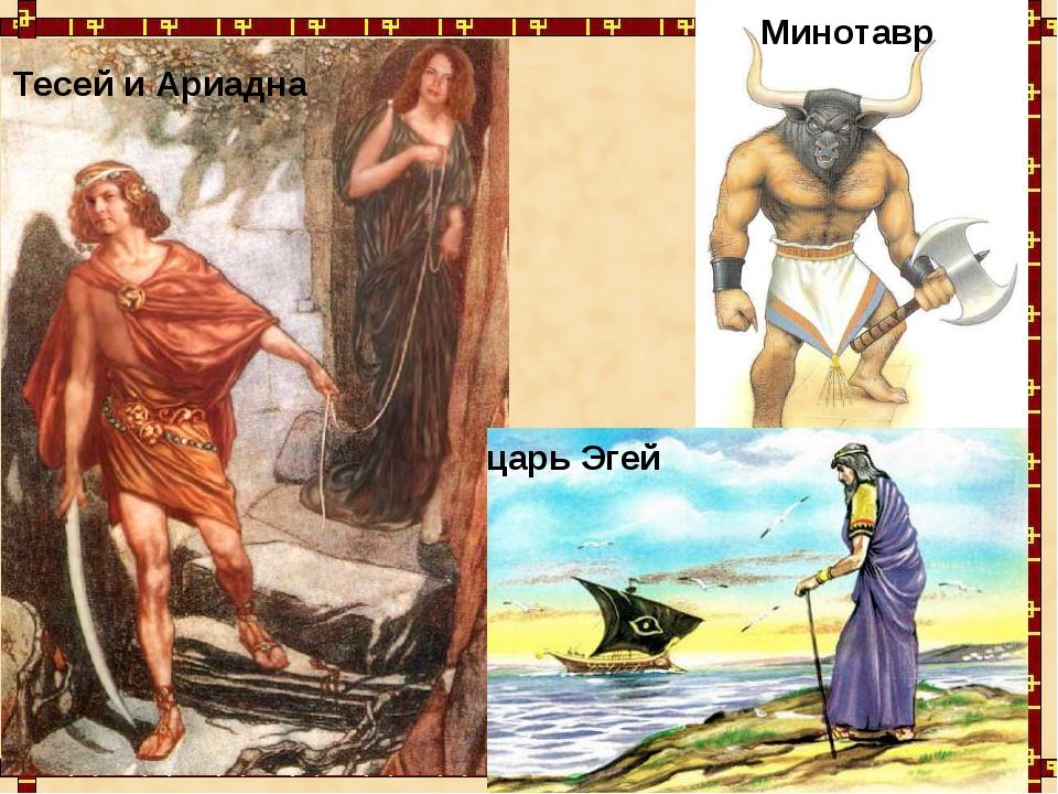 Тесей и Ариадна Минотавр царь Эгей