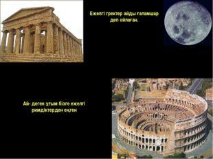 Ай- деген ұғым бізге ежелгі римдіктерден еңген Ежелгі гректер айды ғаламшар д