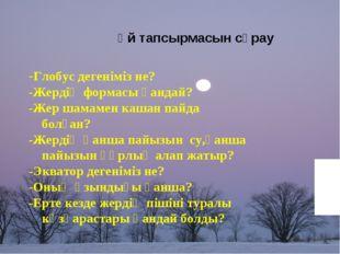 Луна Әрине ол бізде АЙ Үй тапсырмасын сұрау -Глобус дегеніміз не? -Жердің фор