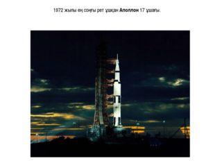 1972 жылы ең соңғы рет ұшқан Аполлон 17 ұшағы.