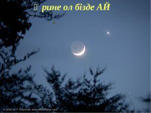 Луна Әрине ол бізде АЙ