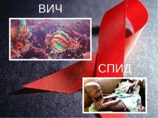 ВИЧ СПИД