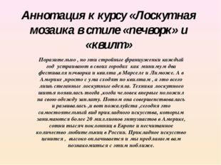 Аннотация к курсу «Лоскутная мозаика в стиле «печворк» и «квилт» Поразительно