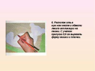 6. Расположить в нужном месте и обвести лекало аппликации на ткани. С учетом